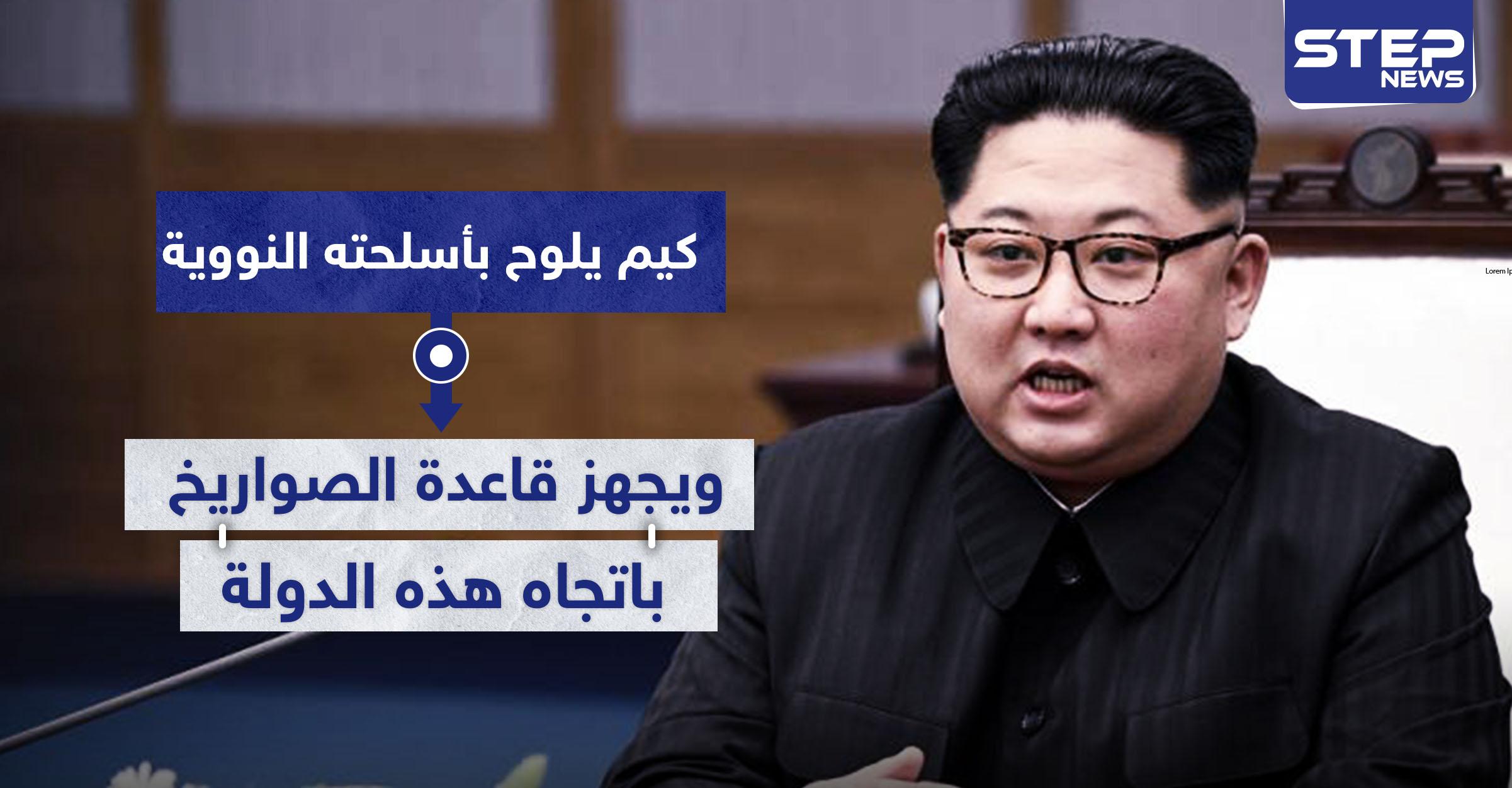 زعيم كوريا الشمالية يهدد بالسلاح النووي