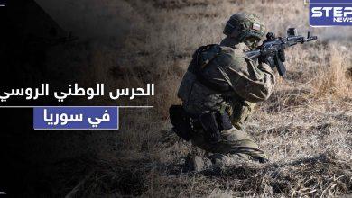 الحرس الوطني الروسي في سوريا.. وهذه المهام المؤكلة له