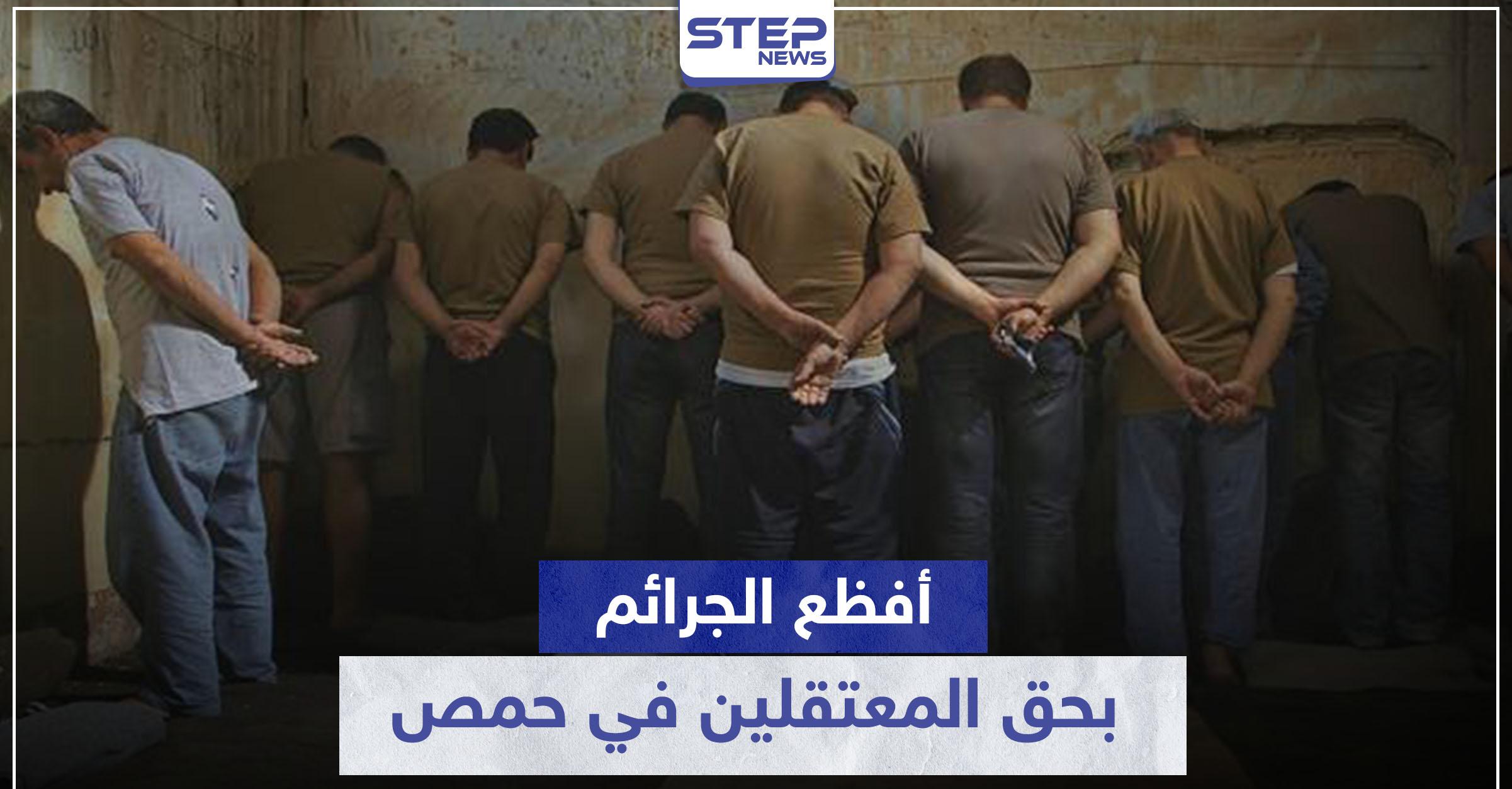 تعذيب المعتقلين داخل مدينة حمص