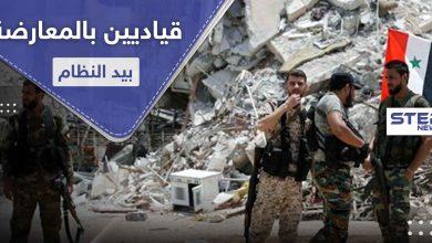 قادة بـ المعارضة يقعون بالأسر لدى قوات النظام السوري وناشطون يحملون الأتراك المسؤولية