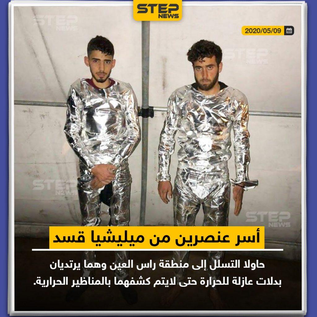 أسر عنصرين من ميليشيا قسد حاولا التسلل إلى منطقة رأس العين و هما يرتديات بدلات عازلة للحرارة