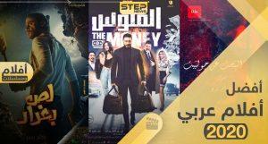 أفضل الأفلام العربي
