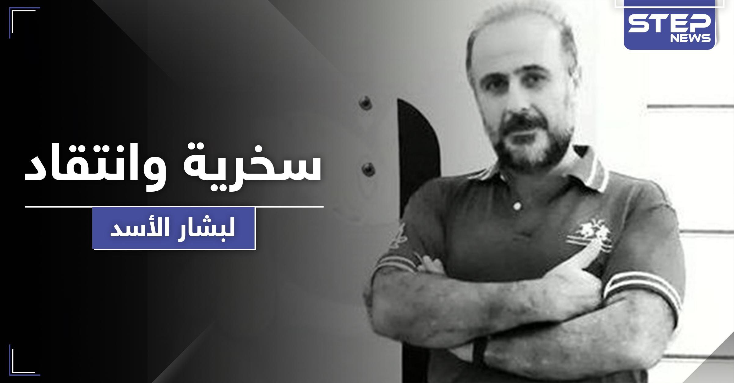 دريد الأسد يهين ابن عمه رأس النظام السوري ويوضح نظرة الشارع العلوي له
