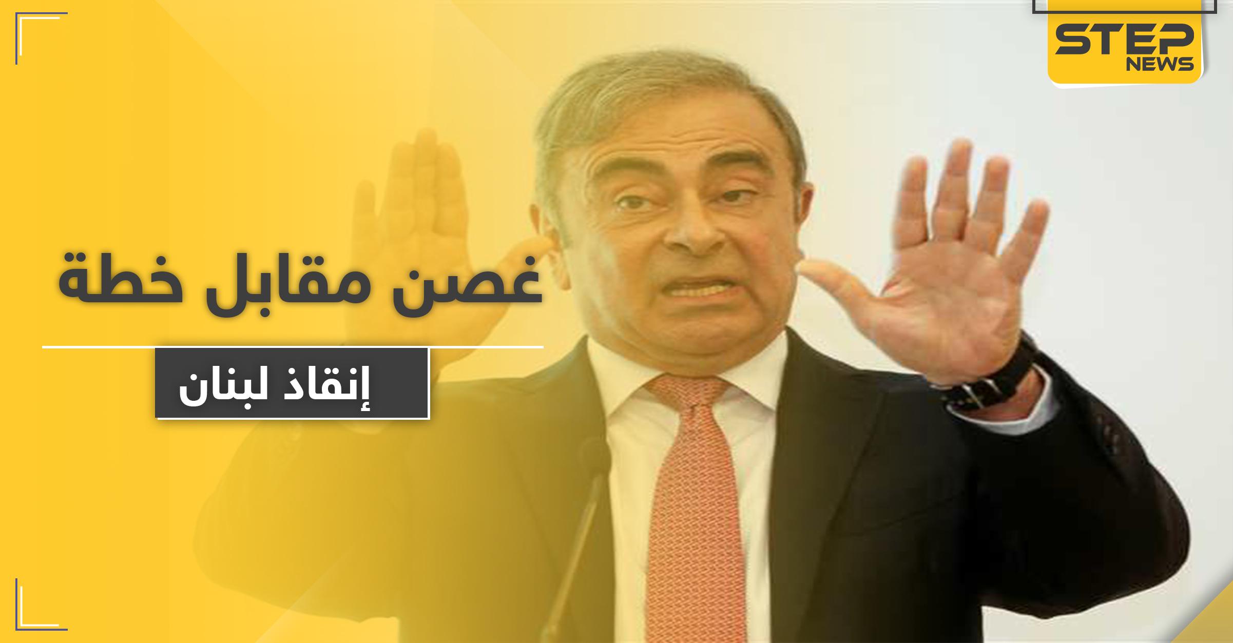 """هل يُسلم لبنان كارلوس غصن مقابل خطة """"النقد الدولي"""" للإنقاذ"""