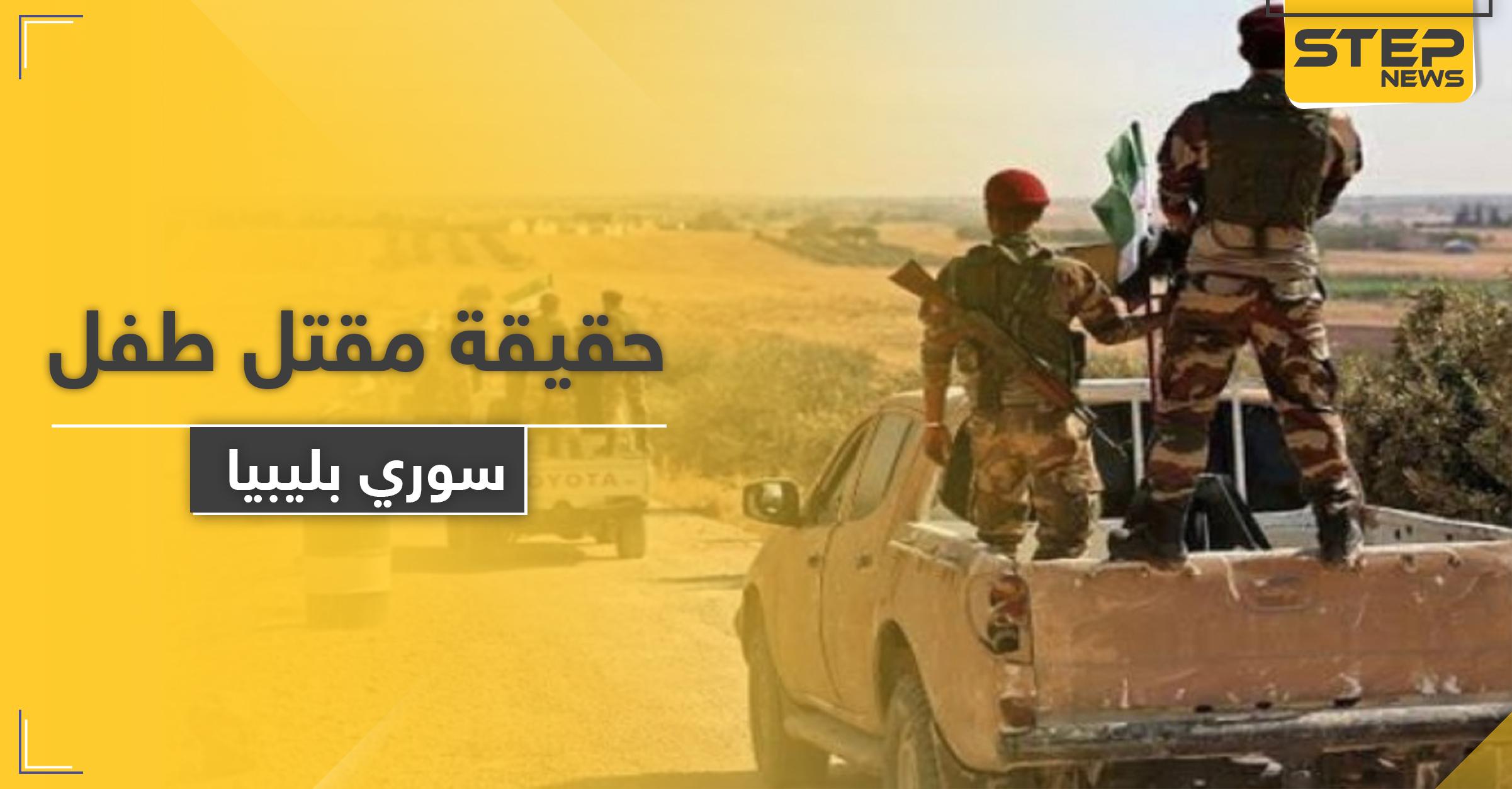 خاص|| حقيقة مقتل قاصر مع المرتزقة السوريين في ليبيا, واستثمار المعارضة الخبر لصالحها