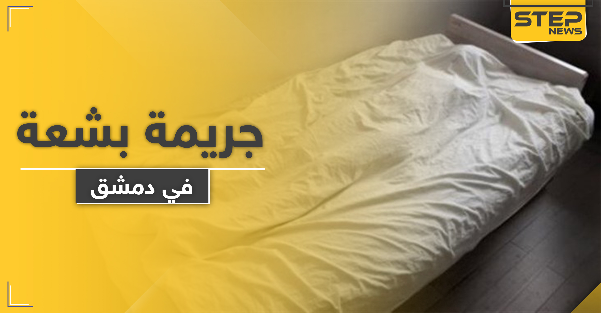 أب يرتكب جريمة بشعة ويقتل 3 من أطفاله بدم بارد بمساعدة زوجته في دمشق.. والتفاصيل