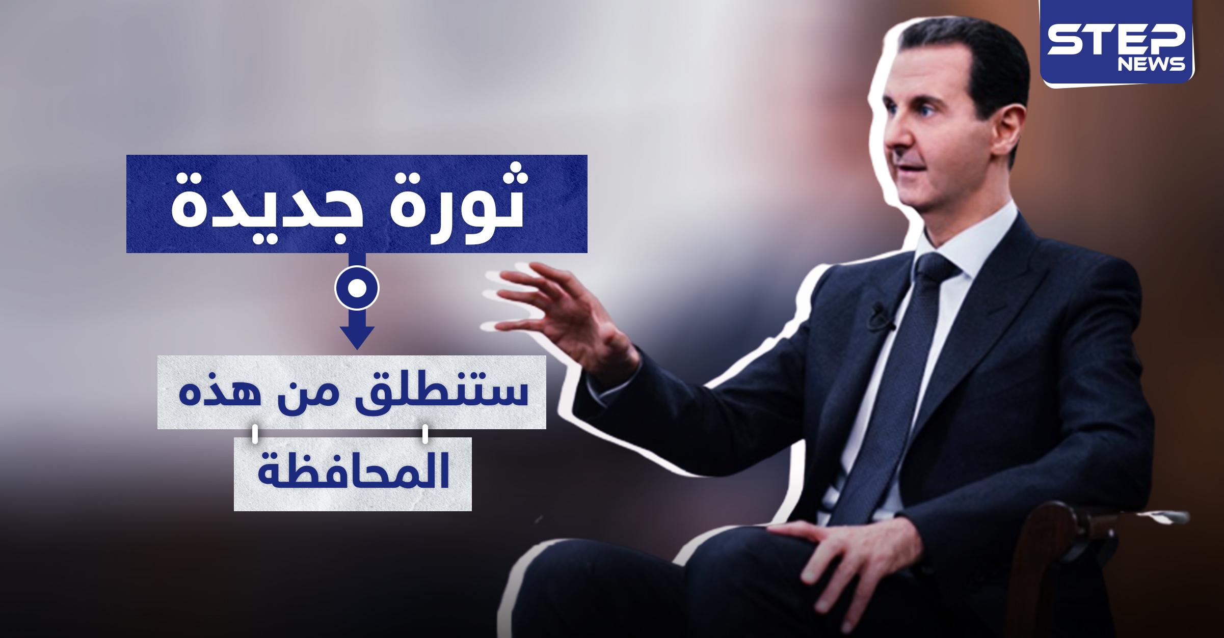 تقرير أمريكي: بشار الأسد أمام تحدٍّ كبير.. وبانتظاره ثورة جديدة ستنطلق من هذه المحافظة