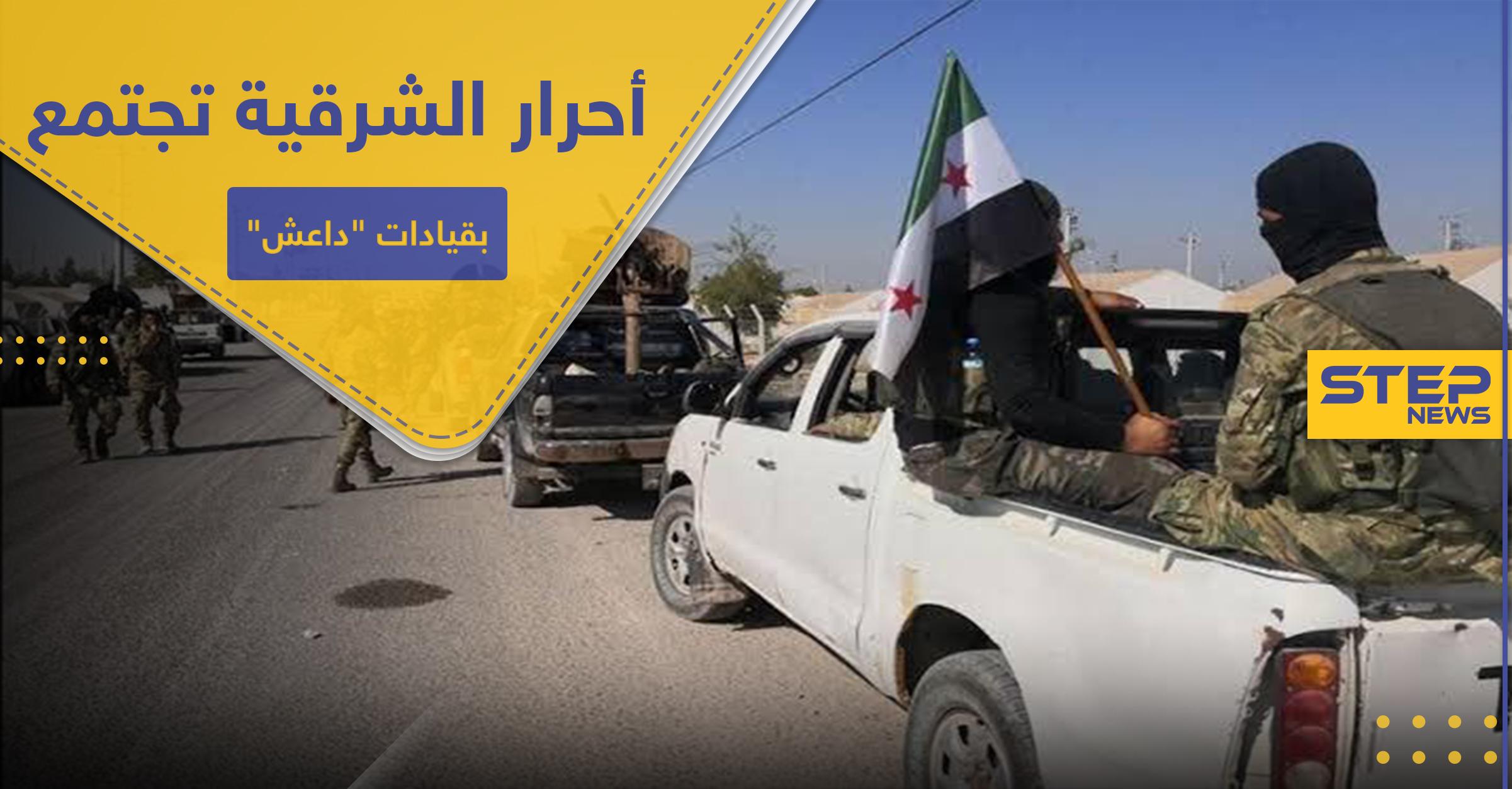 خاص|| قيادات أحرار الشرقية تجتمع مع قادة سابقين بـ داعش شمالي الرقة.. ما الهدف