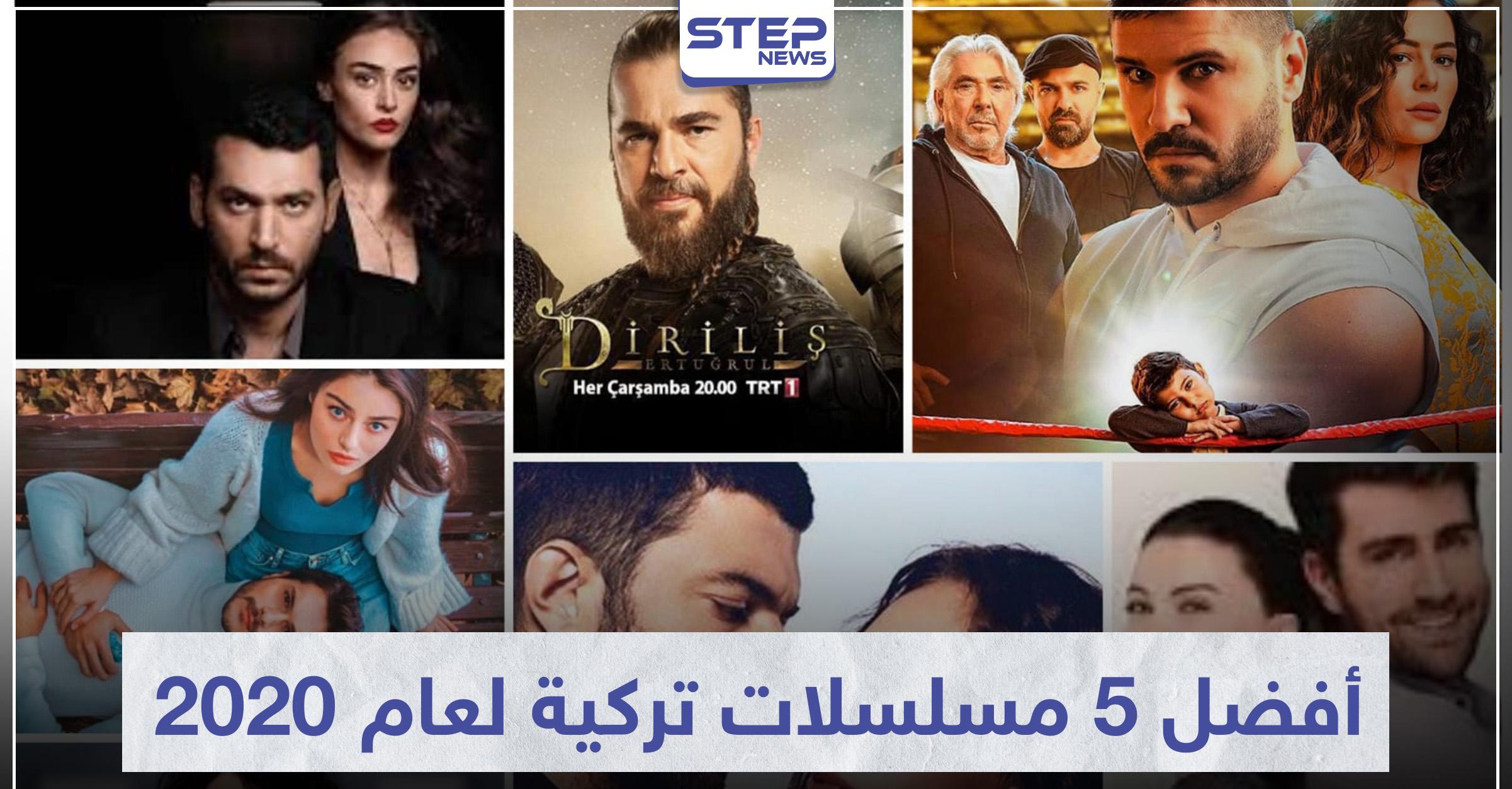 قائمة أفضل 5 مسلسلات تركية لعام 2020 وكالة ستيب الإخبارية