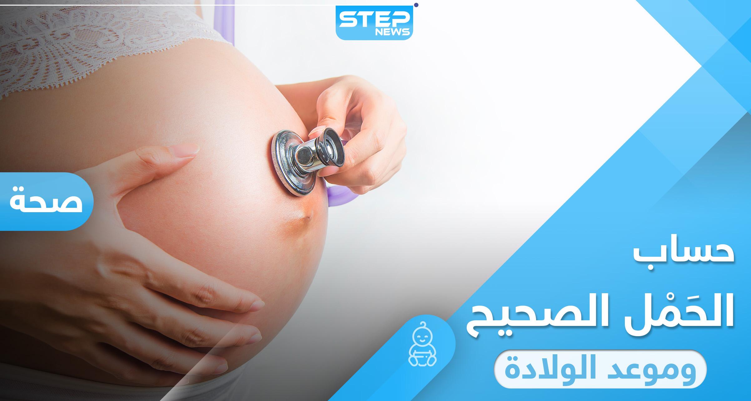 بطريقة بسيطة حساب الحمل الصحيح وموعد الولادة وكالة ستيب الإخبارية1