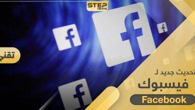 تحديث جديد لتطبيق فيسبوك