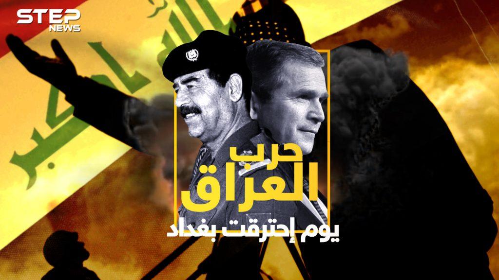 حرب العراق