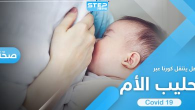 مفاجأة حول انتقال فيروس كورنا عبر حليب الأم المرضع للطفل