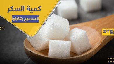 ما هي كمية السكر المسموح بتناولها يوميًا ؟
