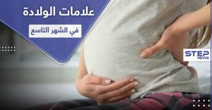 علامات الولادة في الشهر التاسع.. إليك 9 عوارض