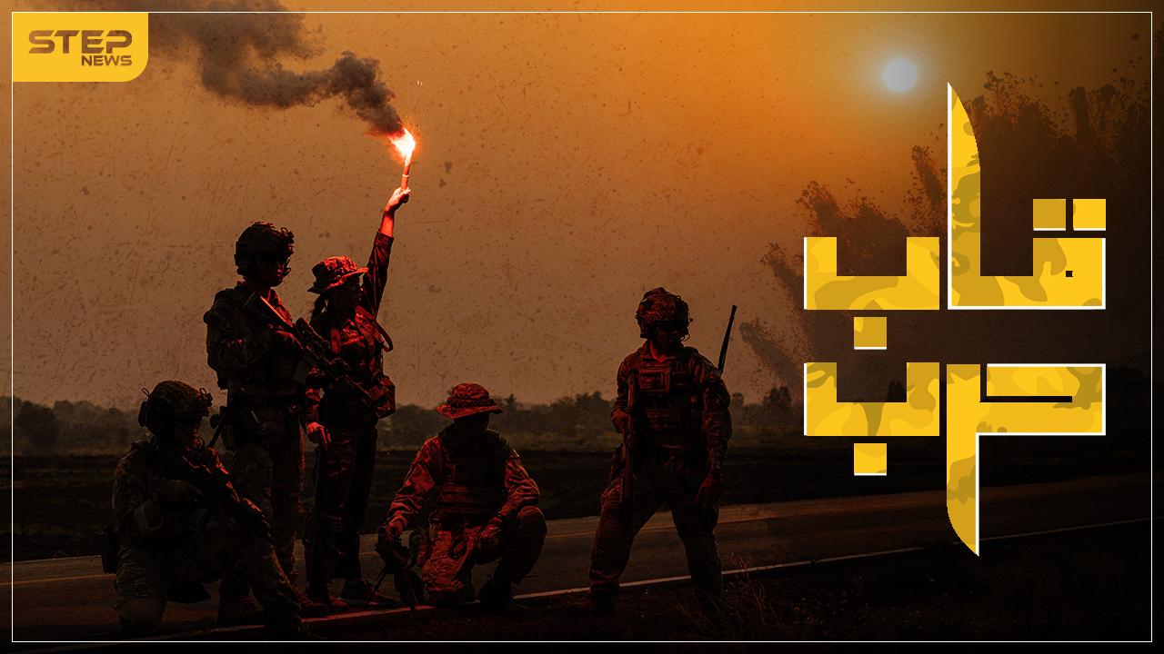 قاب حرب - وكالة ستيب الإخبارية