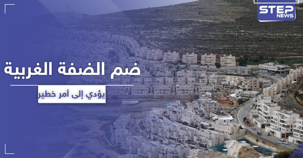 الأمم المتحدة تطلق تحذيراتها.. ضم إسرائيل لأراضي الضفة الغربية سيؤدي لهذا الأمر
