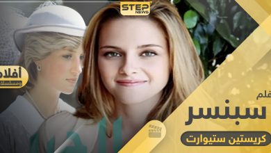 """كريستين ستيوارت تجسد حياة الأميرة ديانا في فيلم """"سبنسر"""" ليقدم مراحل عدة من حياتها"""