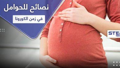 نصائح للنساء الحوامل في زمن الكورونا