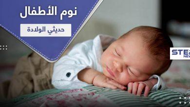 الأطفال حديثي الولادة والنوم.. كل ماتريدين معرفته