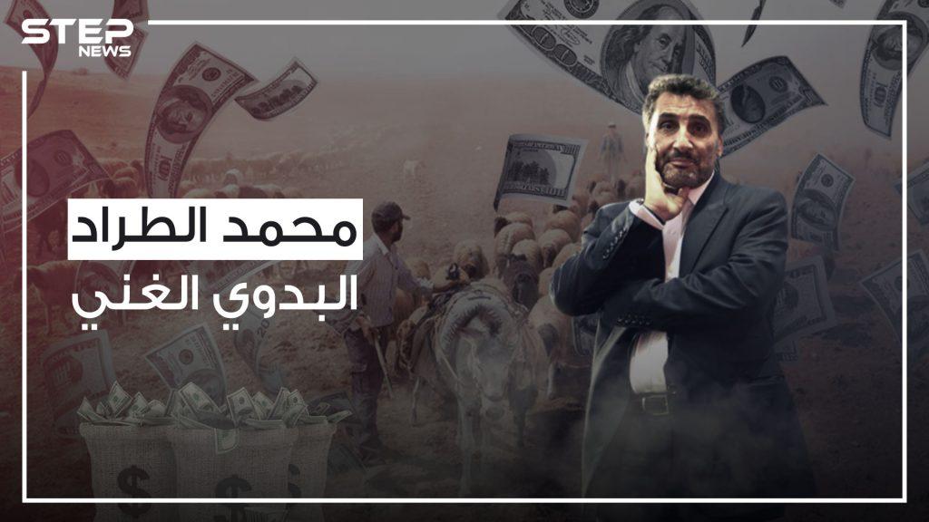 رجل الأعمال محمد الطراد