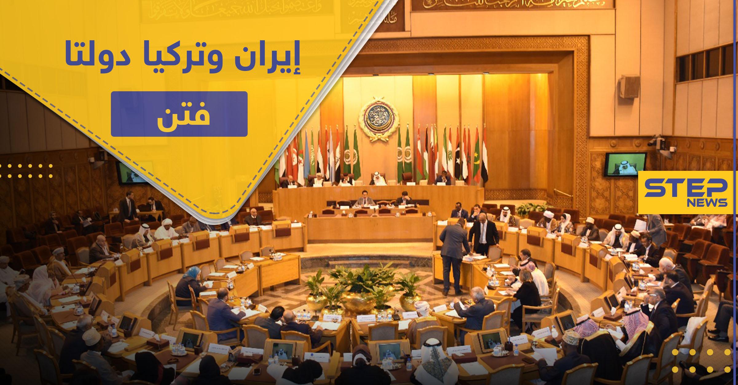 الجامعة العربية: تركيا وإيران دولتا فتن وخلافات..