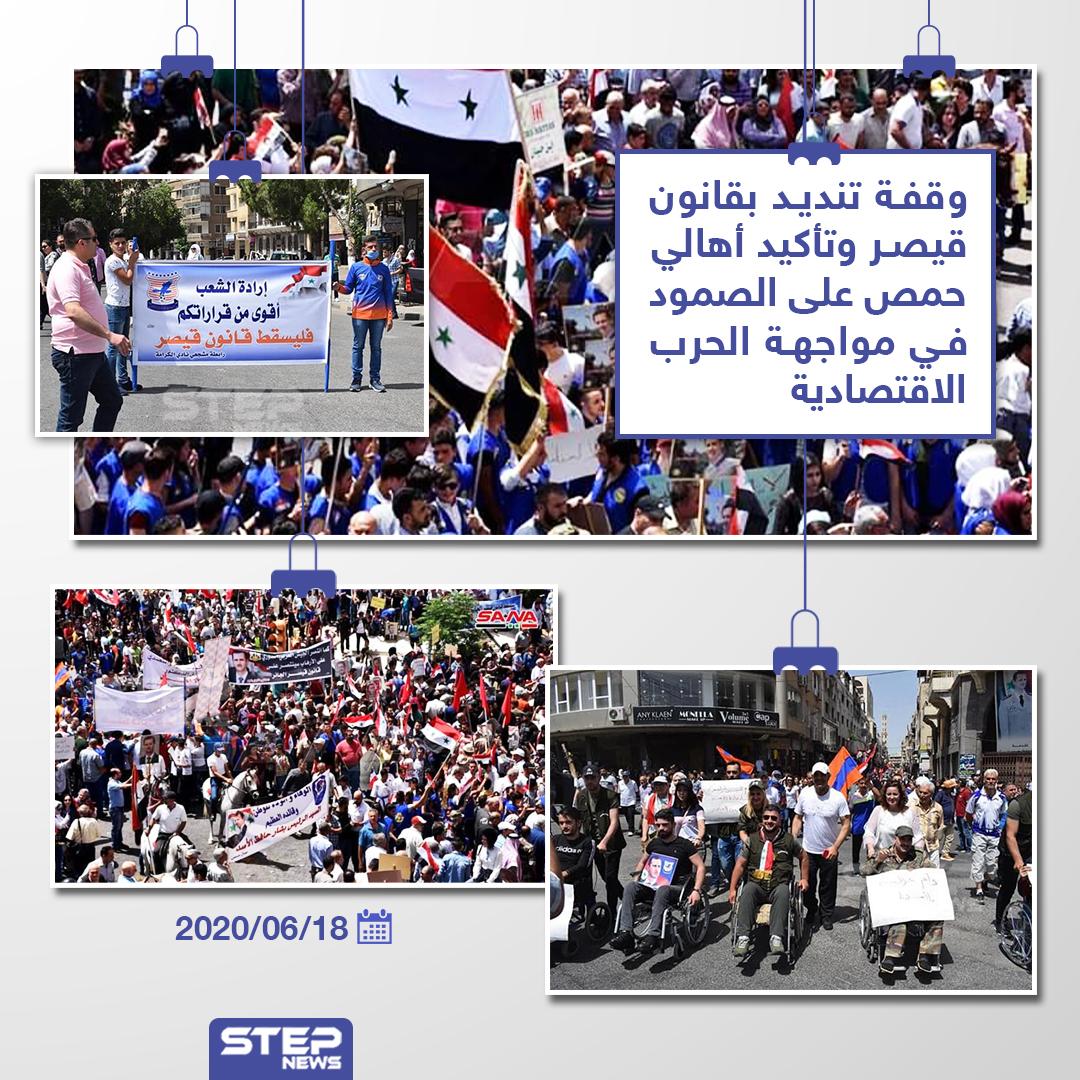 مسيرة مؤيدة للنظام السوري للتنديد بقانون قيصر في مدينة حمص