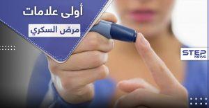 كيف تحدد علامات مرض السكري بمرحلة مبكرة ؟