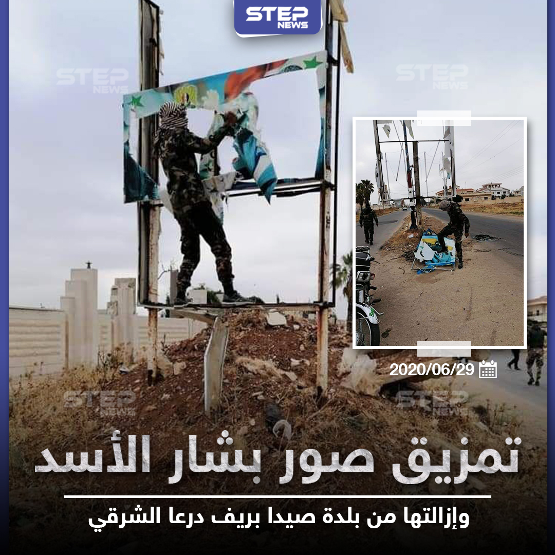 تمزيق صور بشار الأسد وإزالتها من بلدة صيدا شرق درعا