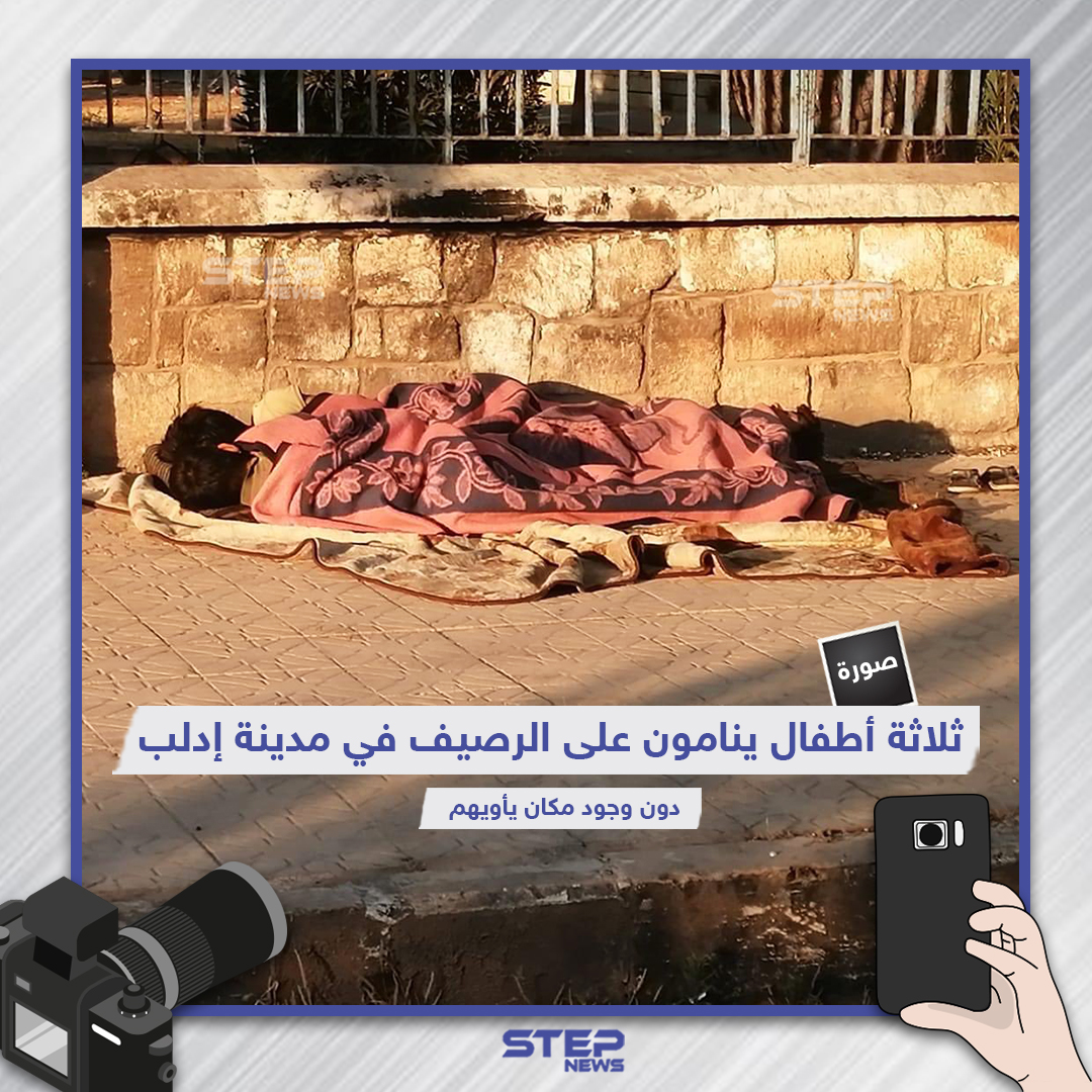 3 أطفال ينامون على قارعة الطريق في مدينة إدلب