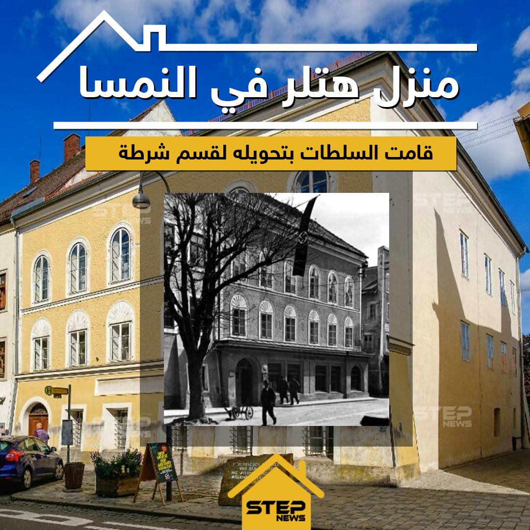 السلطات النمساوية تحوّل منزل هتلر لمركز شرطة