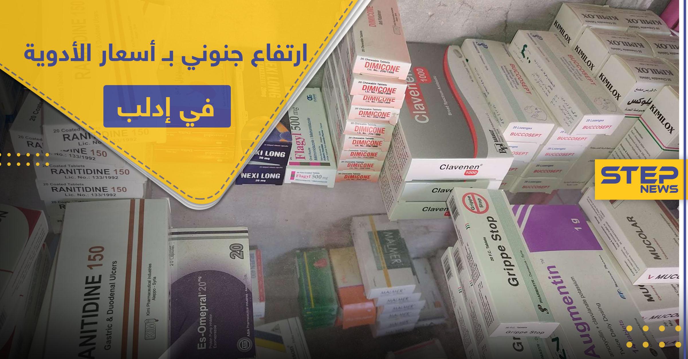 ارتفاع جنوني بـ أسعار الأدوية في إدلب..