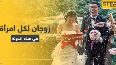 زوجان لكل امرأة في هذه الدولة.. قرار يشعل الجدل على التواصل الاجتماعي