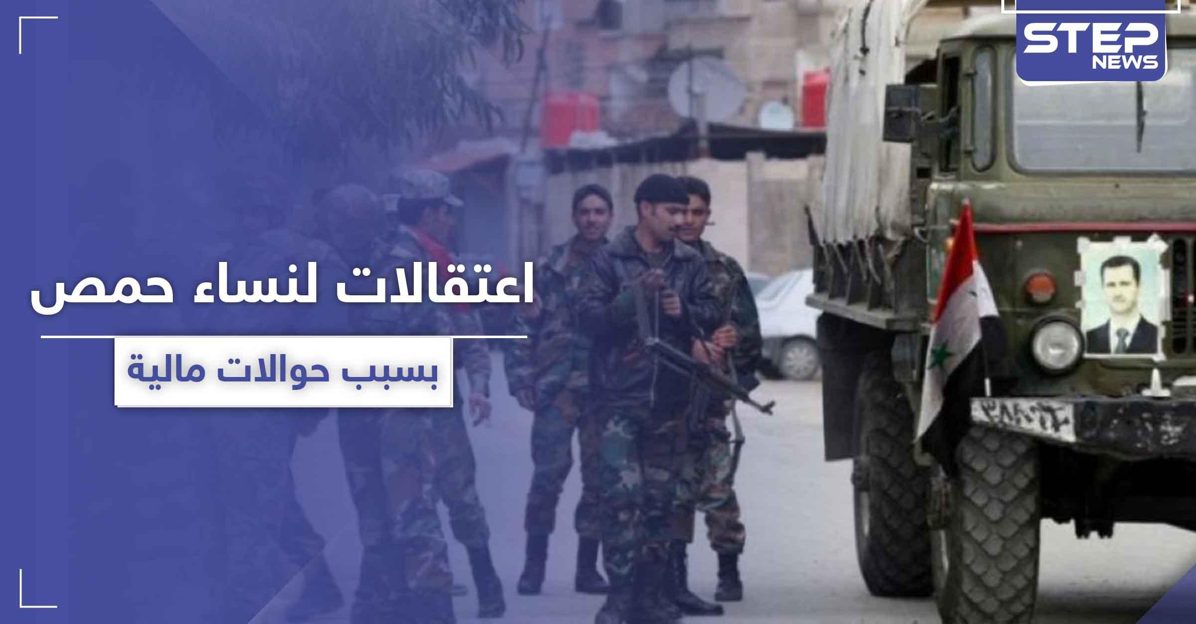 """النظام السوري يطبق """"قيصر"""" على الشعب.. اعتقالات لنساء في حمص بسبب حوالة مالية"""