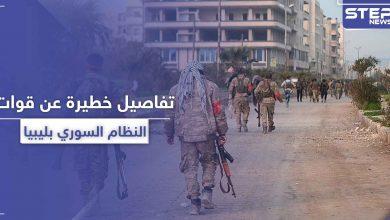 مصدر خاص|| بعد مرتزقة المعارضة... مرتزقة سوريون جُدد في ليبيا برعاية روسية