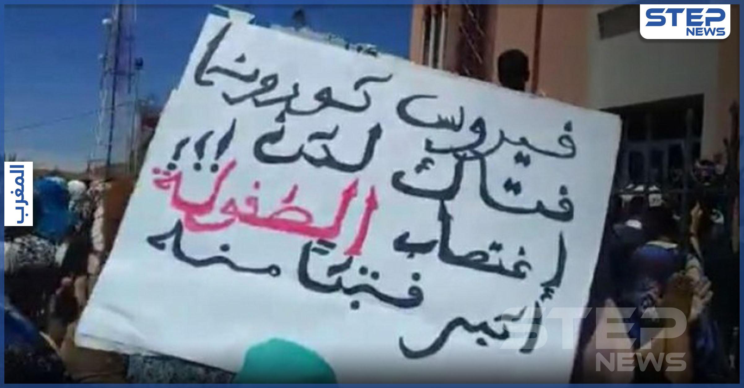 اغتصاب طفلة بالمغرب يثير احتجاجات وغضب شعبي