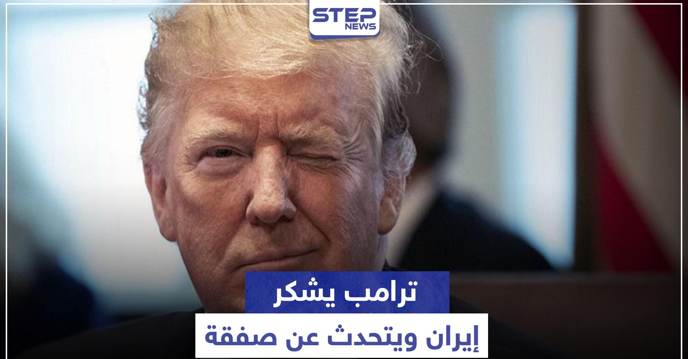"""""""ترامب"""" يشكر إيران ويتحدث عن صفقة كبرى"""