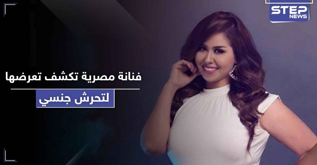 بـ   أفلام إباحية  .. فنانة مصرية تكشف تعرضها لحالة تحرش جنسي