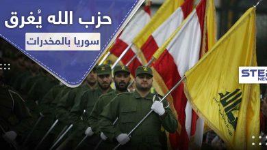 4 طرق رئيسية يضخ منها حزب الله اللبناني المخدرات والحشيش إلى سوريا ومنها لدول الجوار