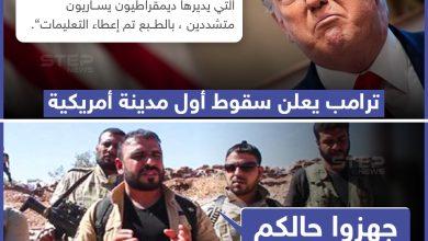 الرئيس الأمريكي يعلن عبر تويتر سقوط أول مدينة أمريكية عقب الاحتجاجات
