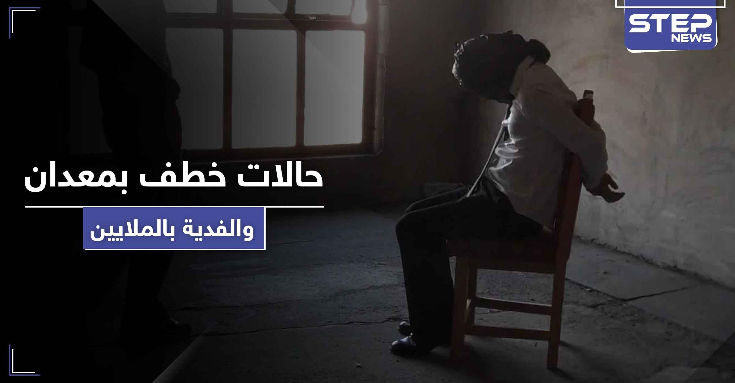 بعد غيابها لـ 6 أعوام متتالية.. حالات الخطف بالفدية تعود لمدينة معدان