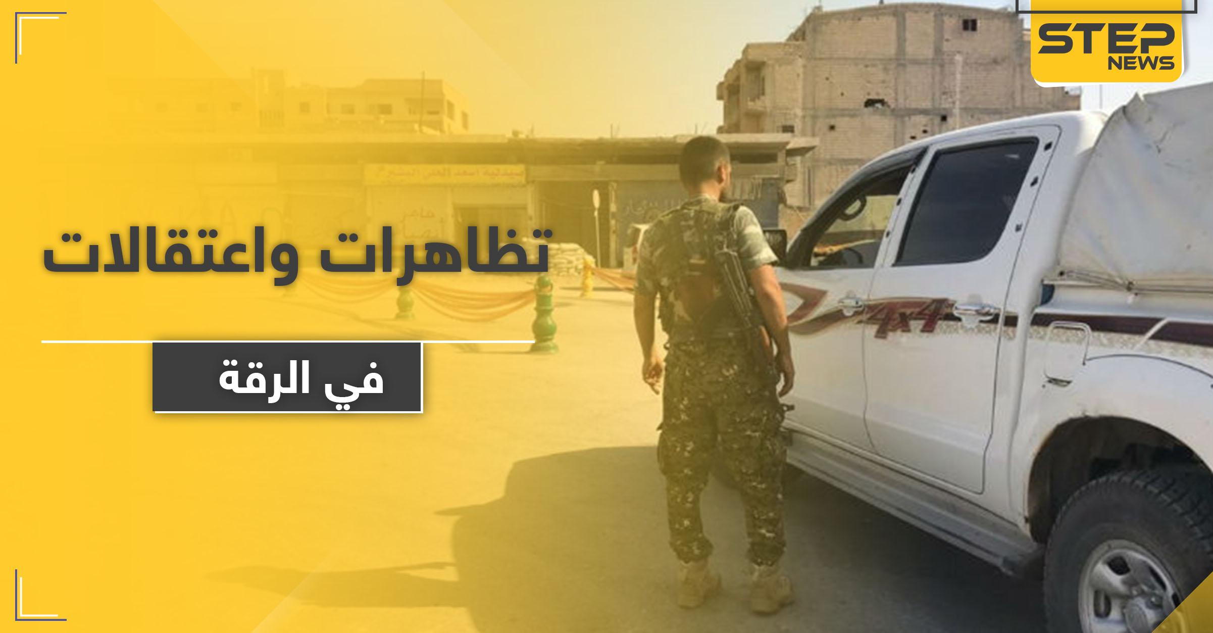 مناطق النظام السوري في الرقة على صفيح ساخن.. اعتقالات ومظاهرات