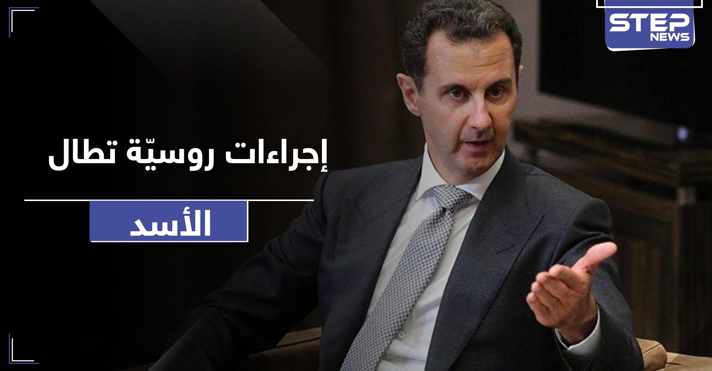 """انتهى دور الأسد.. تسريبات عن سيطرة روسيا عبر """"المندوب السامي"""""""