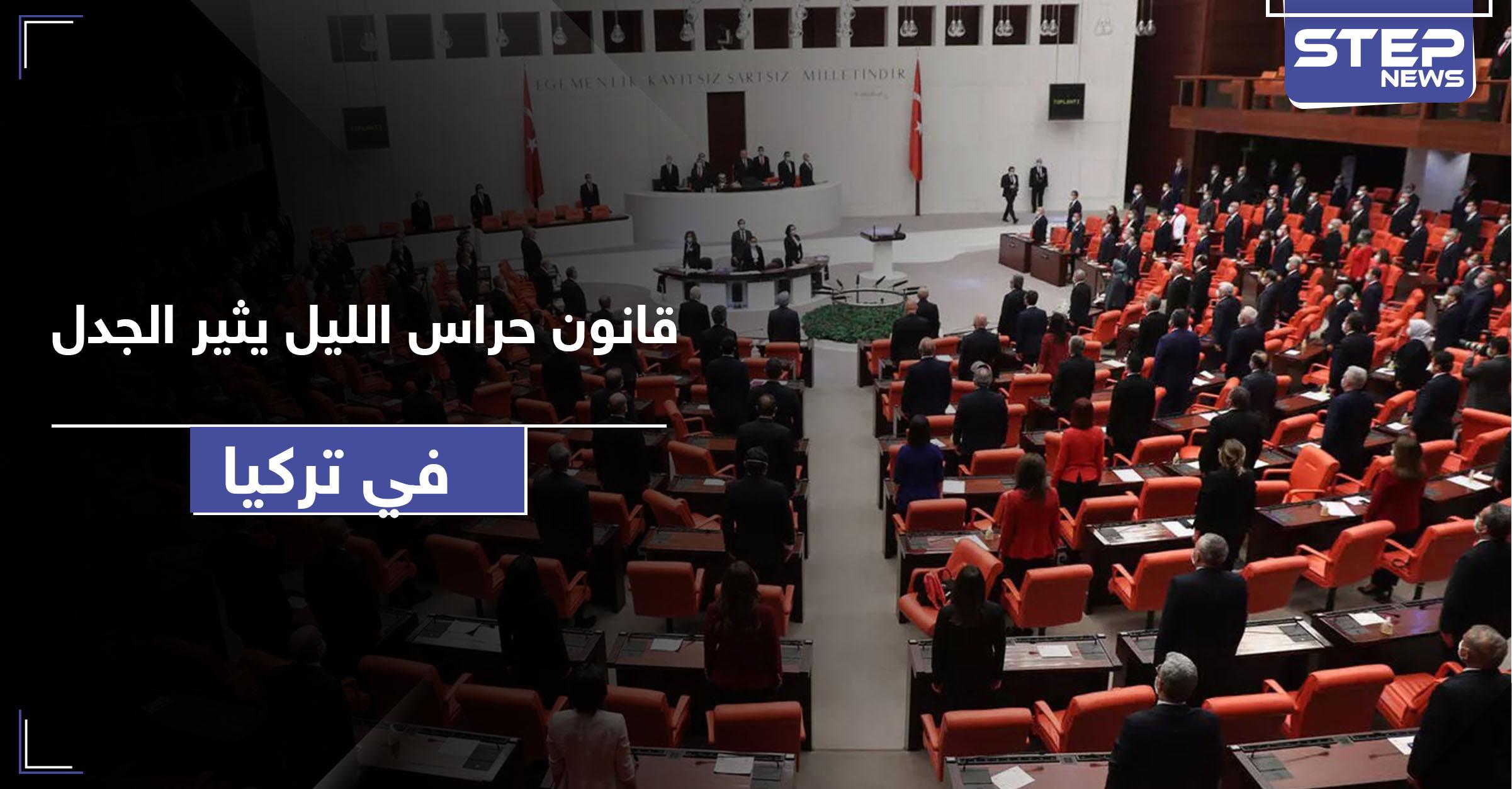 """البرلمان يشرّع قانون """"حراس الأحياء"""" والمعارضة تتهم أردوغان"""