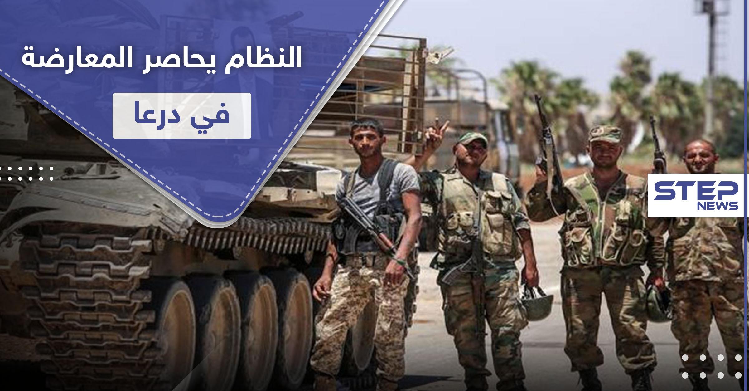 قوات-النظام-السوري-تضع-المعارضة امام خيارات