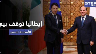 لسبب واحد البرلمان الإيطالي يوقف صفقة أسلحة متجهة لمصر بقيمة مليار يورو