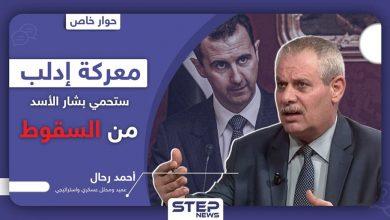العميد أحمد رحال: معركة إدلب ستحمي بشار الأسد من السقوط.. وهذه مصالح حلفائه هناك