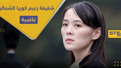 """""""حثالة"""" شقيقة زعيم كوريا الشمالية غاضبة.. وتوجه رسالة تهديد إلى هذه الدولة"""