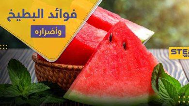 10 من فوائد البطيخ منها للدورة الدموية والجهاز التناسلي ومضرّة وحيدة