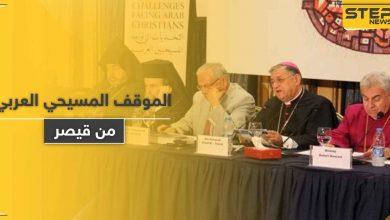 """""""المسيحيون العرب"""" يصدرون بياناً يحدد موقفهم من """"قانون قيصر"""" والعقوبات على سوريا"""